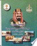 تعليم المرأة في المملكة العربية السعودية خلال مائة عام