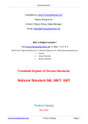 GB, GB/T, GBT - Product Catalog. Translated English of Chinese Standard (All national standards GB, GB/T, GBT, GBZ)