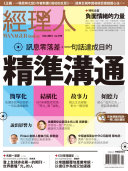 《經理人月刊》第195期/精準溝通 Pdf/ePub eBook