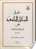 دليل الرسائل الجامعية في المملكة العربية السعودية