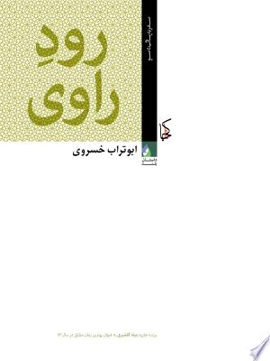Download Roude Raavi Free Books - Books