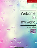 Welcome to My World (전편)