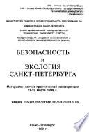 Безопасность и экология Санкт-Петербурга