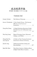 Taiwan Journal of Political Economy