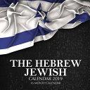 The Hebrew Jewish Calendar 2019