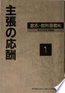 家永・教科書裁判: Shuchō no ōshū