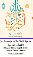 Juz Amma from The Noble Quran                             Bilingual Edition English Arabic Colored Version Ultimate