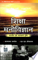 """Shiksha Manovigyan(Hindi)"" by Pandey"