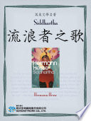 Read Online Siddhartha (流浪者之歌) For Free