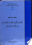 القصيدة العربية الحديثة والمعاصرة بين الغنائية والدرامية