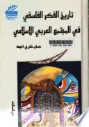 تاريخ الفكر الفلسفي في المجتمع العربي الإسلامي