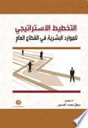 التخطيط الإستراتيجي للموارد البشرية في القطاع العام