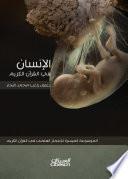 الإنسان في القرآن الكريم