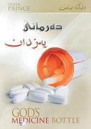 God's Medicine Bottle - Sorani