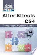 Adobe After Effects СS4. Первые шаги в Creative Suite 4