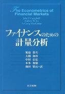 Cover image of ファイナンスのための計量分析