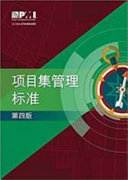 The Standard For Program Management Fourth Edition Simplified Chinese