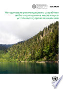 Guidelines for the Development of a Criteria and Indicator Set for Sustainable Forest Management (Russian language)