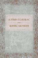 Алтын-толобас ebook