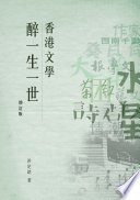 香港文學醉一生一世(增訂版)