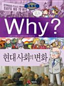 Why 세계사: 현대사회의변화(초등역사학습만화 W12)