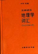 Read Online 五种语言地理学词汇 For Free