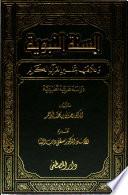 السنة النبوية و علاقتها بتفسير القرآن الكريم