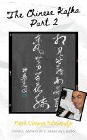 The Chinese Kafka Part 2