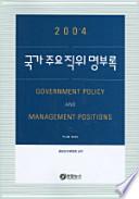 국가주요직위명부록 (2004)