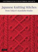 Japanese Knitting Stitches from Tokyo's Kazekobo Studio