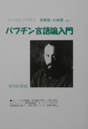 Cover image of バフチン言語論入門