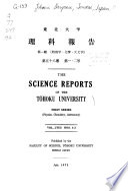 Science Reports of the Tohoku University