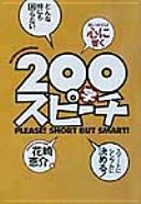 200字スピーチ