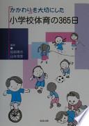 「かかわり」を大切にした小学校体育の365日
