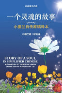 Story of a Soul in Simplified Chinese Book PDF