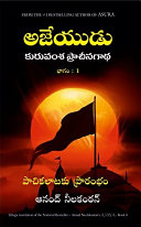 Ajaya: Roll of the Dice (Telugu) ebook