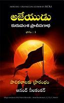 Pdf Ajaya: Roll of the Dice (Telugu)