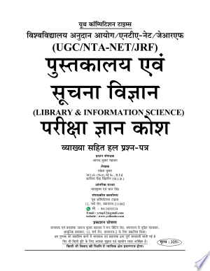 Download LIBRARY & INFORMATION SCIENCE(UGC-NET/JRF NTA) Free Books - Read Books