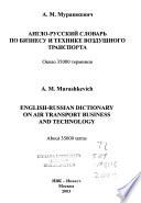 Anglo-russkiĭ slovarʹ po biznesu i tekhnike vozdushnogo transporta
