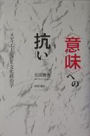 Cover image of 「意味」への抗い : メディエーションの文化政治学