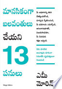 13 Things Mentally Strong People Don't Do (Telugu)