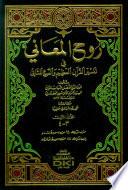 تفسير الألوسي (روح المعاني في تفسير القرآن العظيم والسبع المثاني) 1-11 مع الفهارس ج3