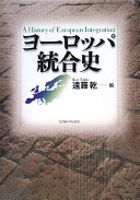 Cover image of ヨーロッパ統合史 = A history of European integration