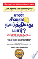 Who Moved My Cheese? (Tamil)