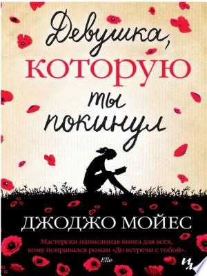 Download Девушка, которую ты покинул Free Books - Reading Best Books For Free 2018