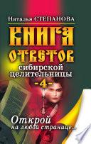 4. Книга ответов сибирской целительницы