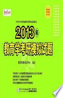 2013年教育学考研模拟试题