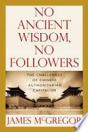 No Ancient Wisdom No Followers