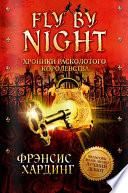Хроники Расколотого королевства. Fly by Night