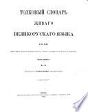 Tolkovyj slovar' zvago velikoruskago jazyka